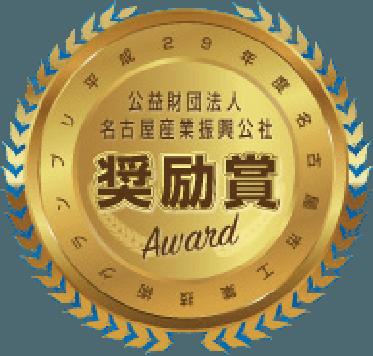 名古屋産業振興公社奨励賞受賞